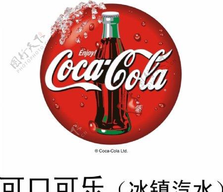 可口可乐标志矢量图