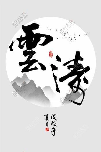 云清水墨装饰画