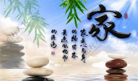 鹅卵石清新蓝天白云家