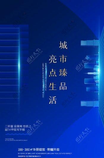 地产现代科技促销活动宣传海报