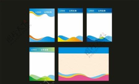 企业文化展板模板