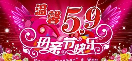 母亲节快乐浪漫翅膀宣传活泼海报