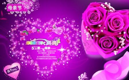 花瓣母亲节快乐活泼紫色宣传海报