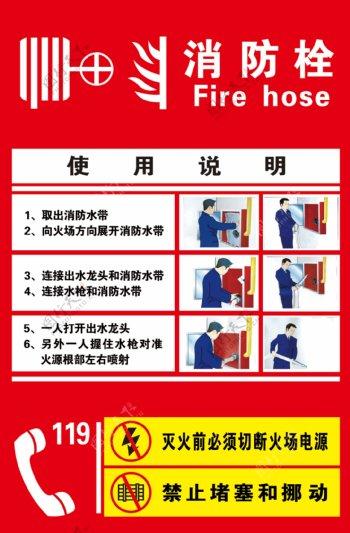 消防栓使用说明