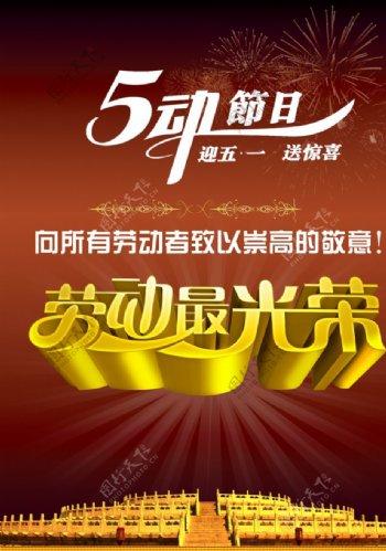 五一劳动节火爆促销宣传海报