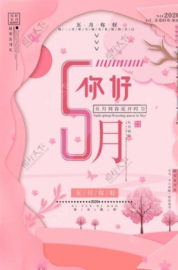 粉色五月你好海报
