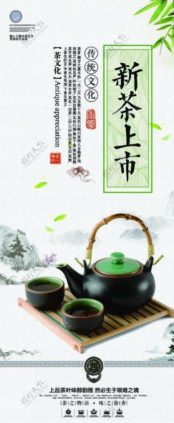 新茶上市易拉宝展架设计