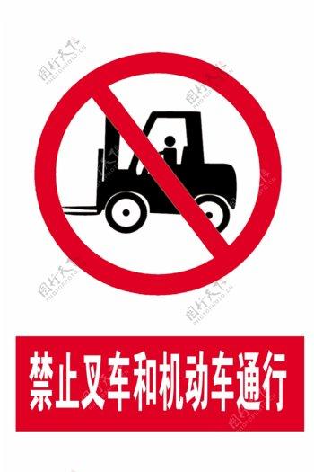 标志禁止叉车机动车通行