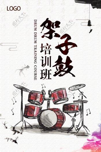 中国风架子鼓海报