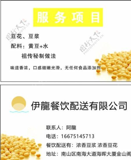 黄豆早餐店名片