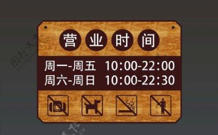 营业时间上班时间木质纹理告示牌
