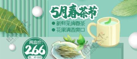 五月春茶节