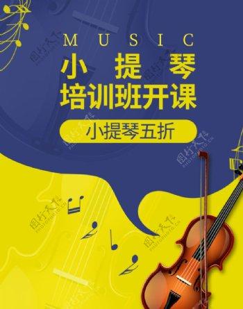 小提琴培训班开课