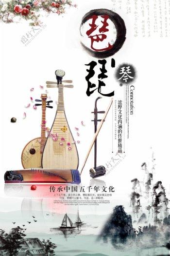 中国风琵琶创意海报