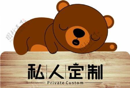 棕色偷懒睡觉熊对话框
