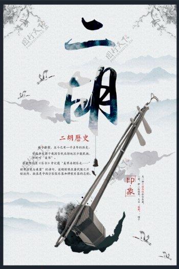 中国风二胡文化宣传海报
