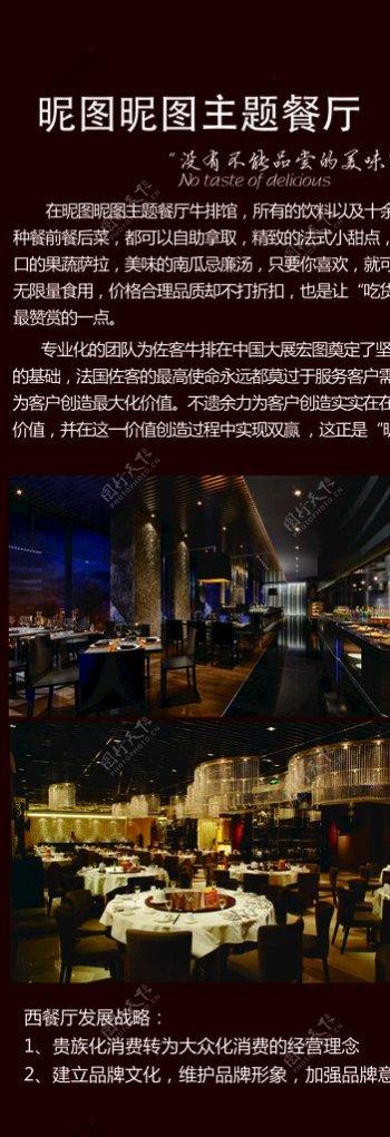 高大上西餐厅酒店展架设计