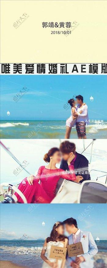 清新浪漫爱情婚礼AE模版