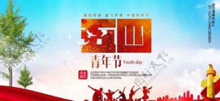 时尚大气五四青年节活动宣传海报