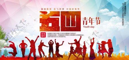 五四青年节宣传海报设计模板