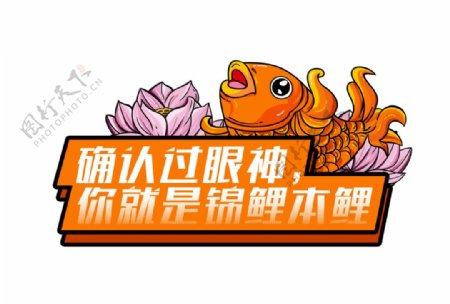 冠珠陶瓷冠珠幸福锦鲤节气氛举牌