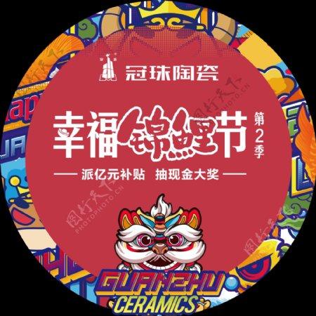 冠珠陶瓷冠珠幸福锦鲤节臂贴