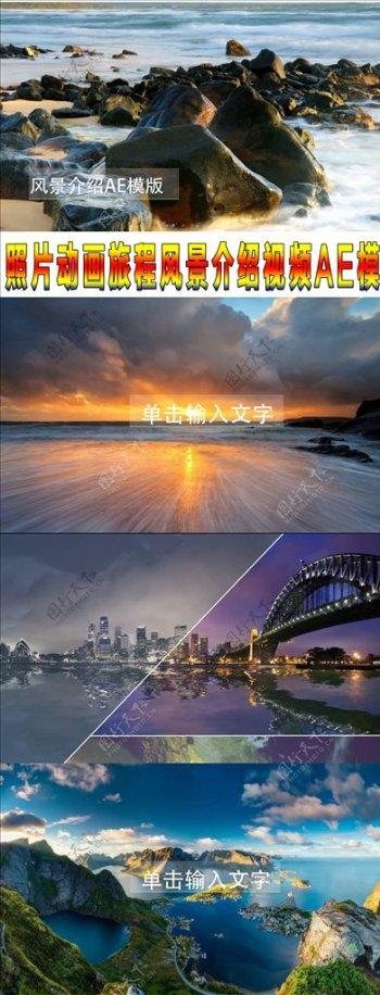 图片旅游宣传风景介绍视频