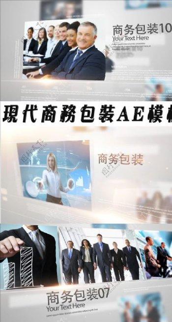 现代商业包装AE模板
