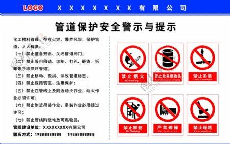 管道保护安全警示与提示图片