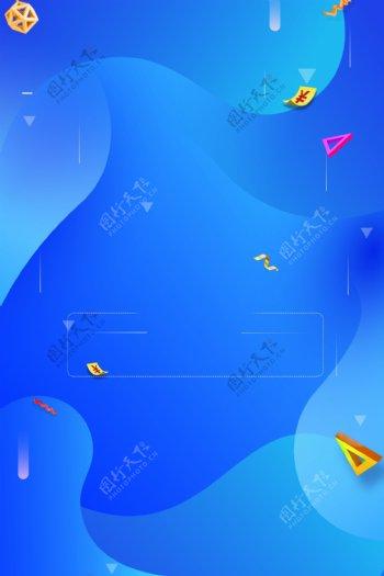 蓝色渐变活动背景图片