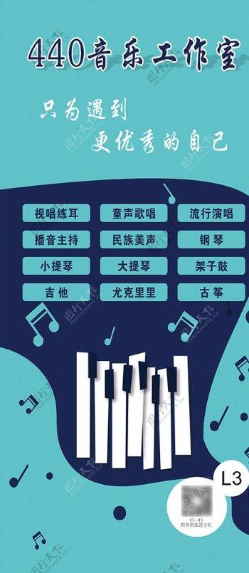音乐工作室灯片海报图片