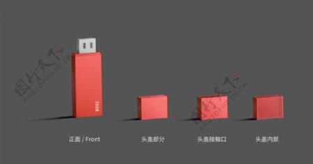 超显实U盘2.5D立体阴影图片