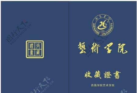 收藏证书图片