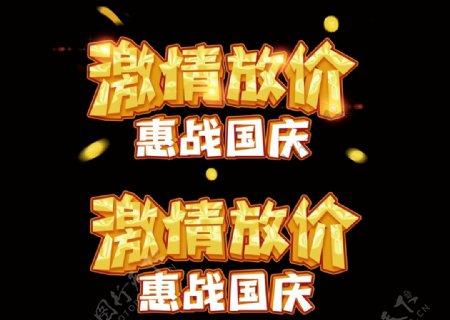激情放价惠战国庆图片