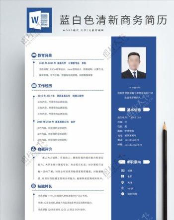 蓝色商务个人求职简历模板doc图片