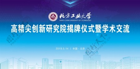 蓝色会议背景揭牌仪式科技图片