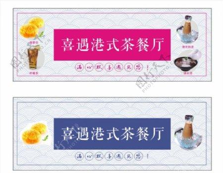 喜记港式茶餐厅灯箱图片
