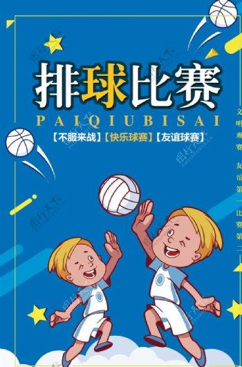 排球比赛排球海报图片