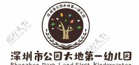 深圳市公园大地第一幼儿园标志图片