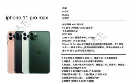 苹果手机11promax图片