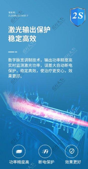 半导体激光治疗仪图片