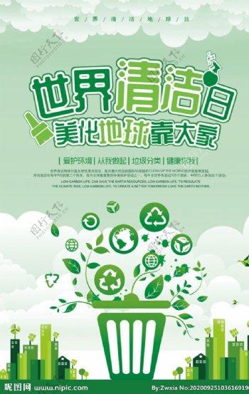 世界清洁日海报图片