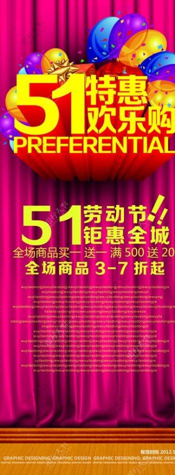 5.1欢乐购国庆中秋节日素材图片