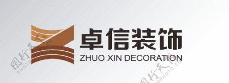 深圳市卓信装饰设计工程有限公司图片