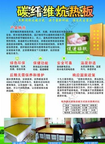 碳纤维电炕板宣传彩页图片
