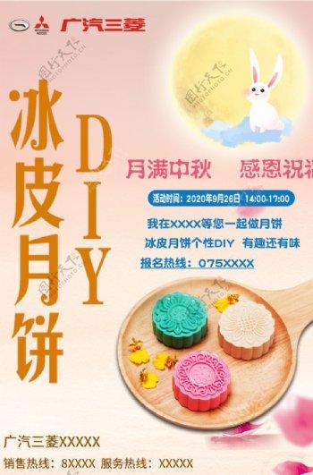 中秋月饼DIY图片