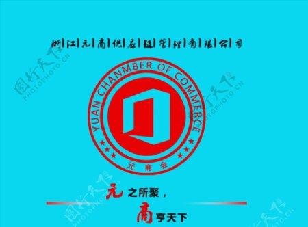 浙江元商供应链管理有限公司图片
