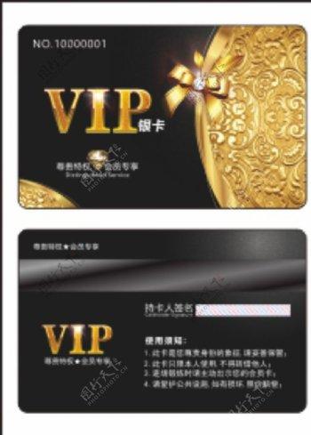 VIP会员卡黑卡图片