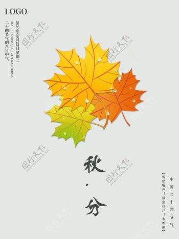秋分秋分海报立秋海报秋天图片