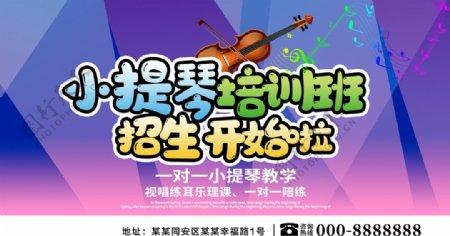 小提琴培训班图片
